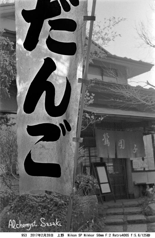 上野953-31