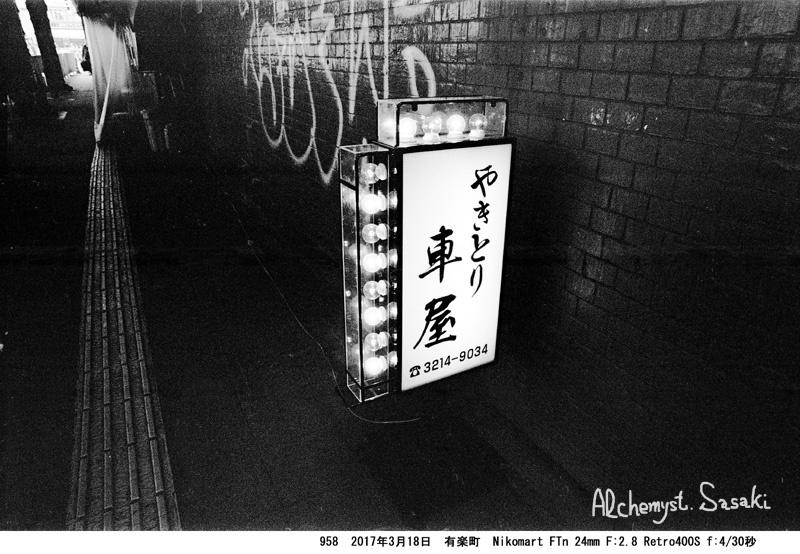 お彼岸958-29