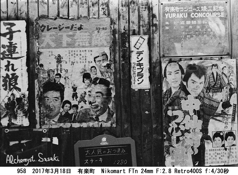 東京まで958-32