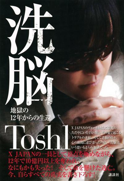 TOSHIさん著書