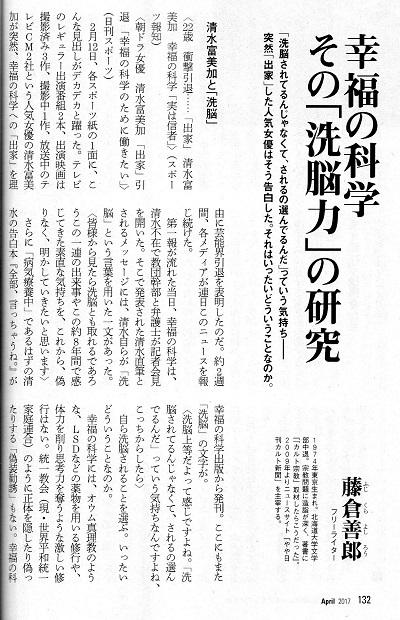 新潮45 2017.3.18