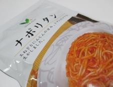 ソーセージとナスのナポリタンチーズ焼き 材料②