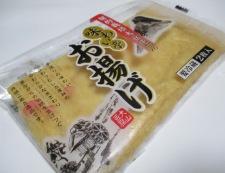 小松菜の煮物 材料②