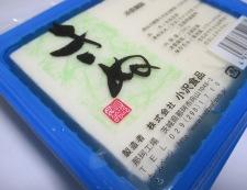 豆腐とほうれん草のスープ 材料①