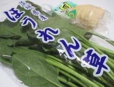 ほうれん草と筍の鶏そぼろ炒め 材料①