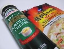 ブロッコリーの鶏がらチーズ炒め 調味料