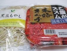 豚バラもやしキムチ炒め 材料②