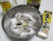 海老と青梗菜のオイスターソース炒め 調理①