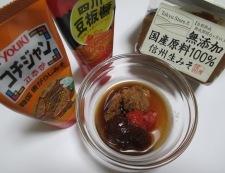 ピリ辛の豚こま味噌煮 【下準備】①