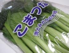 小松菜とお揚げ 材料①