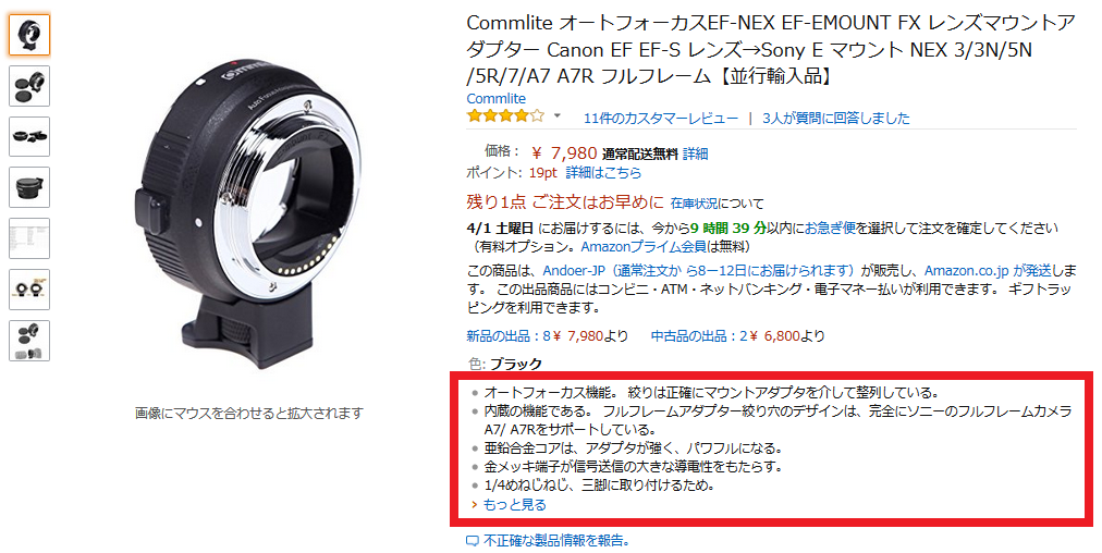 Commlite_Amazon.png