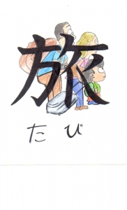 Kanji055.jpg