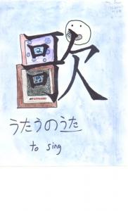 Kanji066.jpg