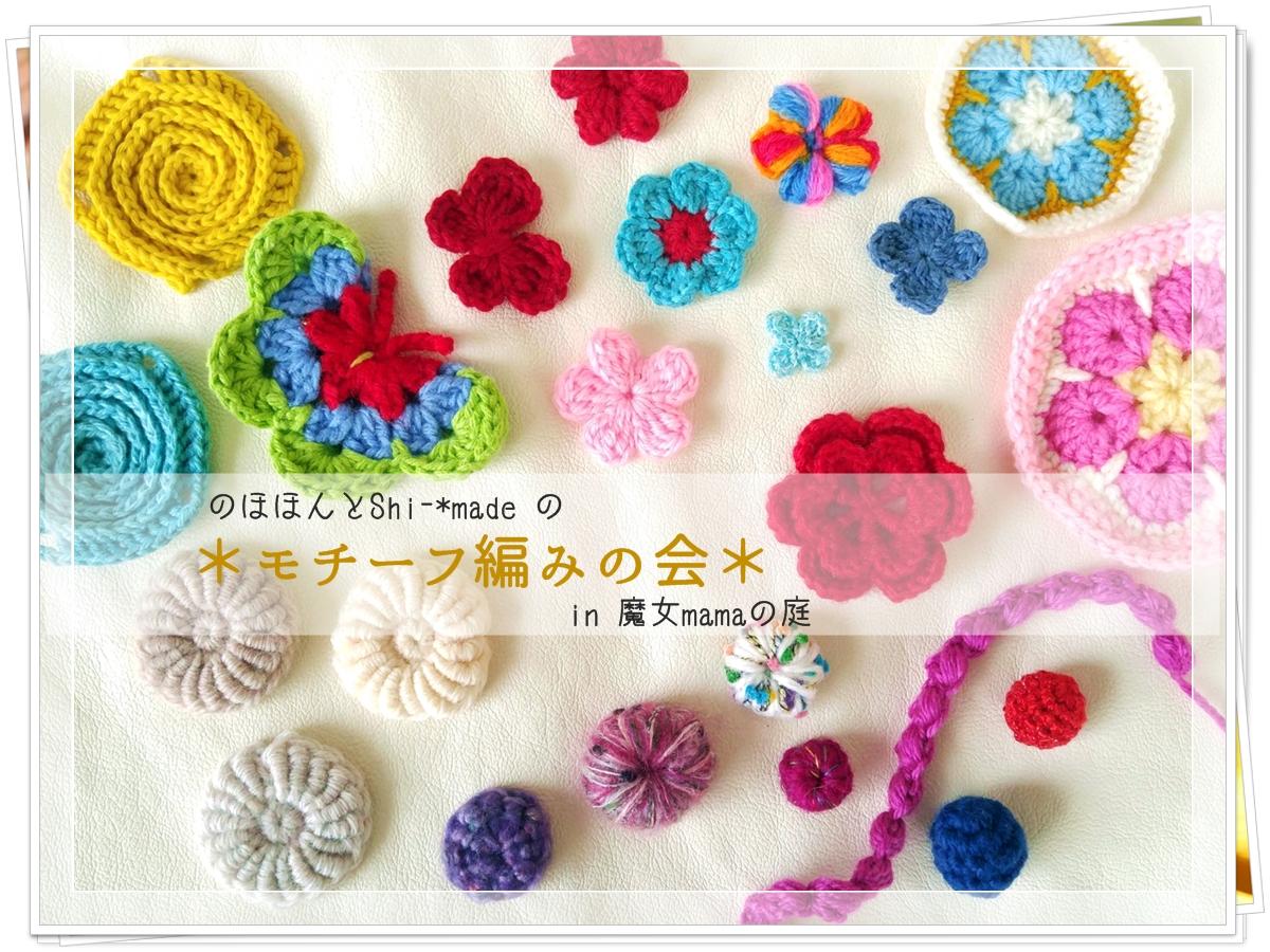 3-5モチーフ編みの会