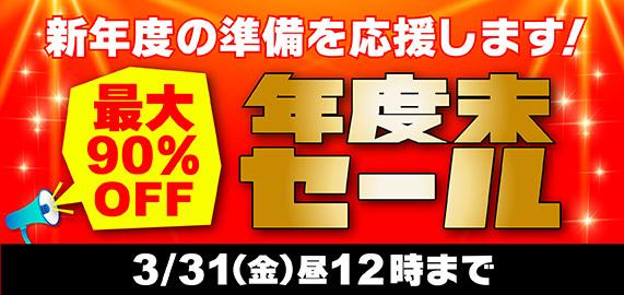 201703_sale.jpg