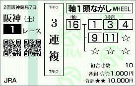 阪神1_51