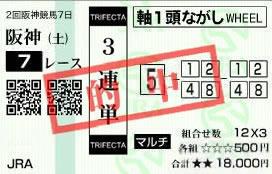 阪神7_29_1