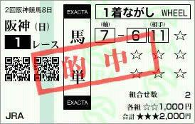 阪神1_52