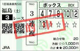 福島3_16