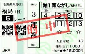 福島5_6