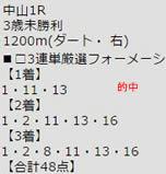 ichi48_1.jpg