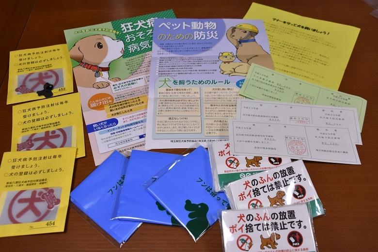 086 狂犬病予防注射