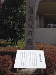 元大阪府庁