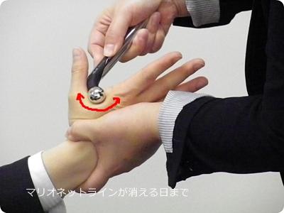 親指と人差し指の間をローリング
