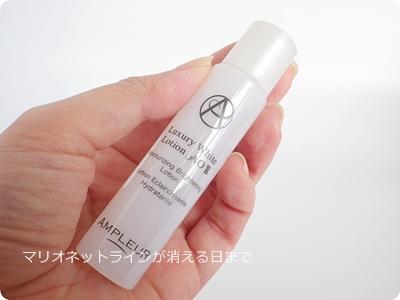 ラグジュアリーホワイト ローションAOⅡ(化粧水)