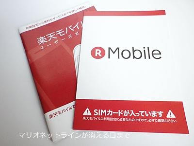 SIMカードが入った台紙(右)とユーザーズガイド(左)
