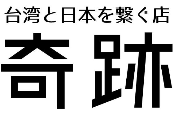 kiseki2.png