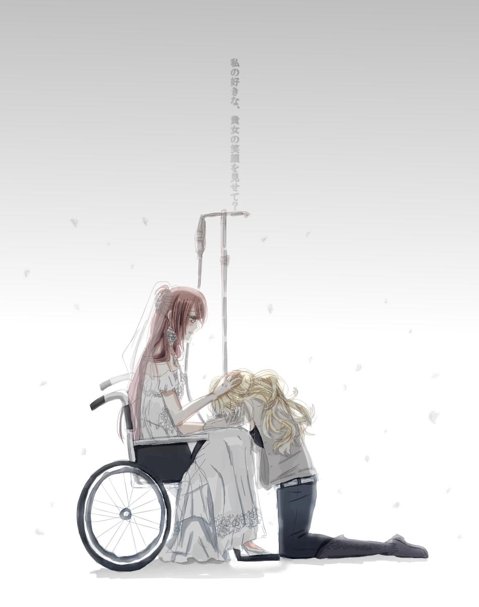 車椅子の花嫁