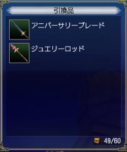 堕天使と剣3