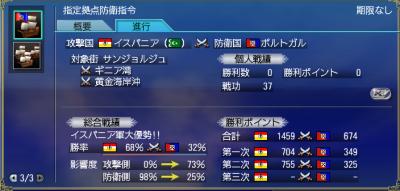 20174大海戦9