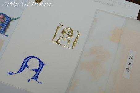 170404写本装飾金箔