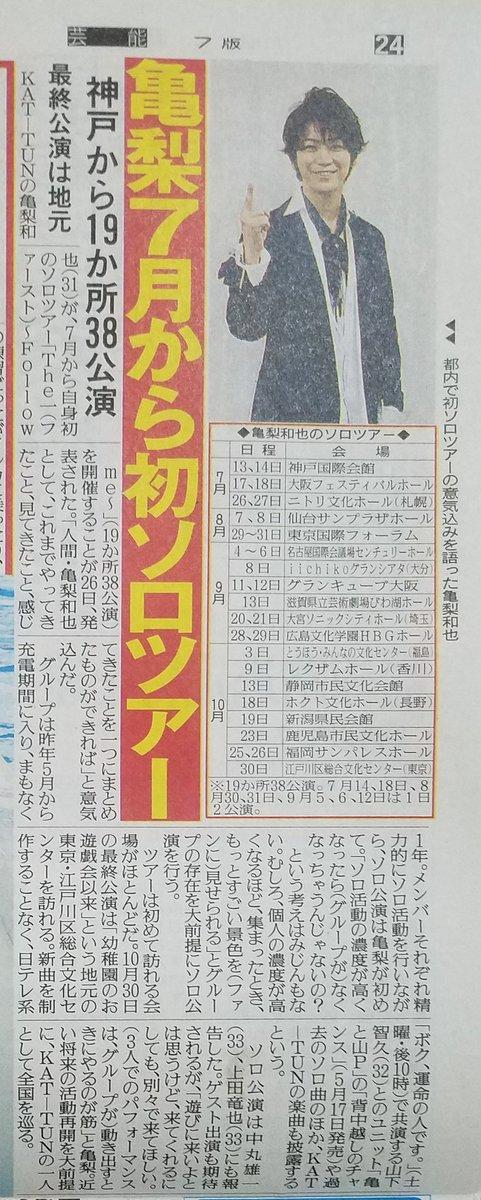 KAT-TUN亀梨がソロツアー!幼稚園のお遊戯会で主役を演じた江戸川区総合文化センターがオーラス!!