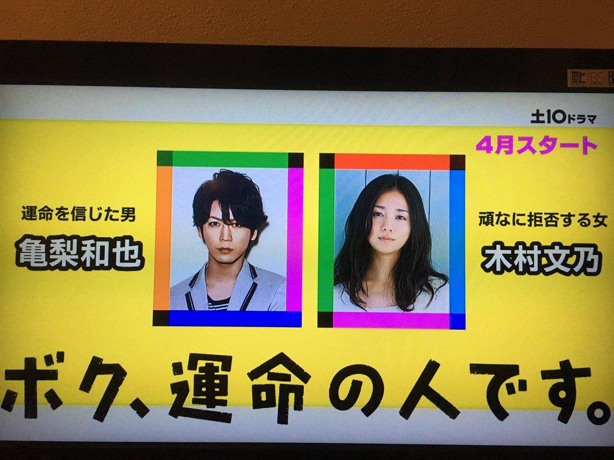 【亀と山P】KAT-TUN亀梨和也と山下智久が「ボク、運命の人です。」で共演&主題歌にSNS騒然!