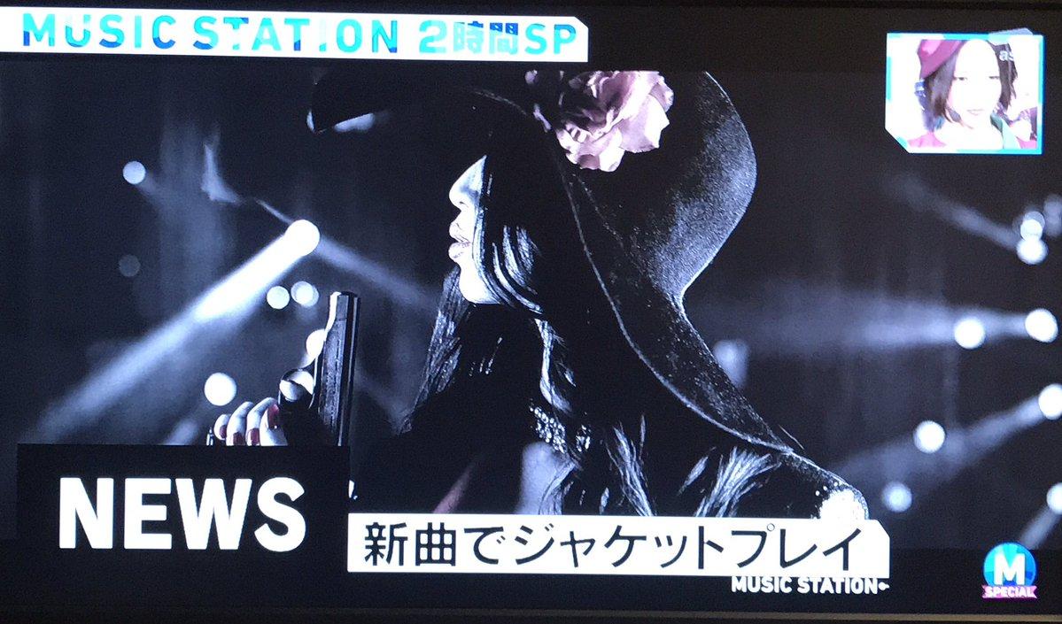 【Mステ】NEWSが新曲『EMMA』を歌った結果→ジャケットプレイに視聴者騒然!