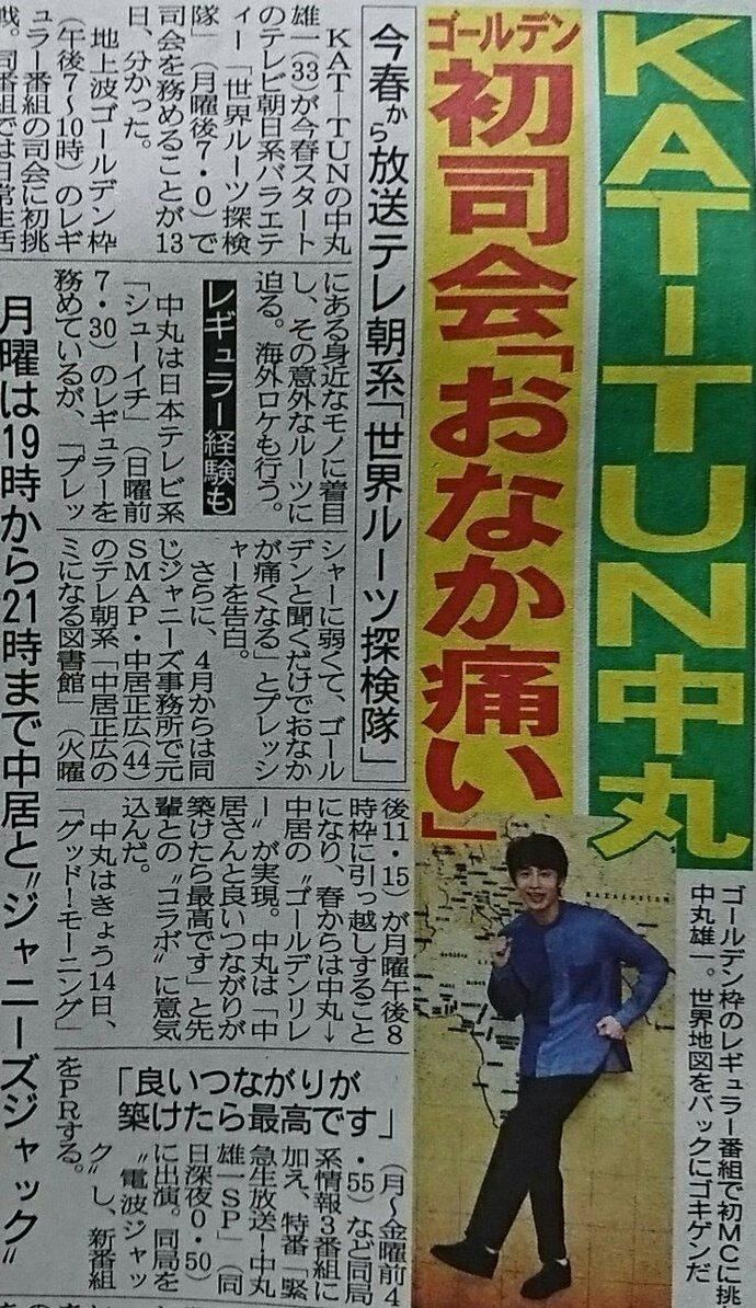 KAT-TUN中丸雄一が『世界ルーツ探検隊』でゴールデン初司会。ゲスト出演で蒔いた種が実を結ぶ!