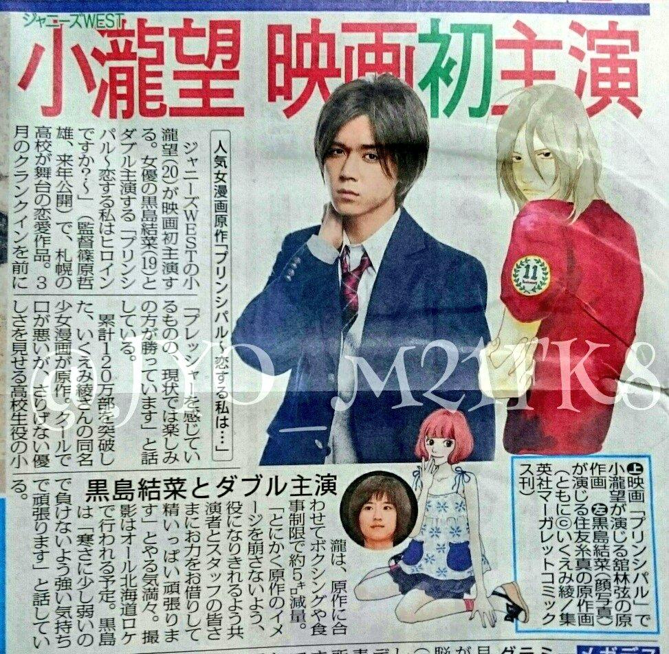 【画像】ジャニーズWEST小瀧望が初主演映画『プリンシパル』でキスシーン!?