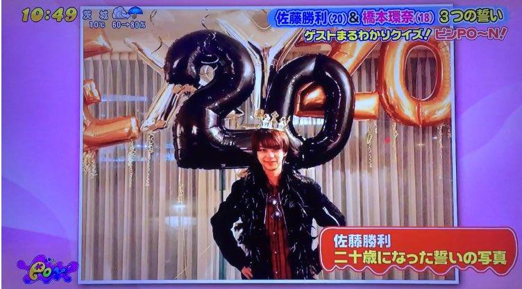 【画像】Sexy Zone佐藤勝利、誕生日にセクゾメンバーがお祝いしてくれた写真を初公開!