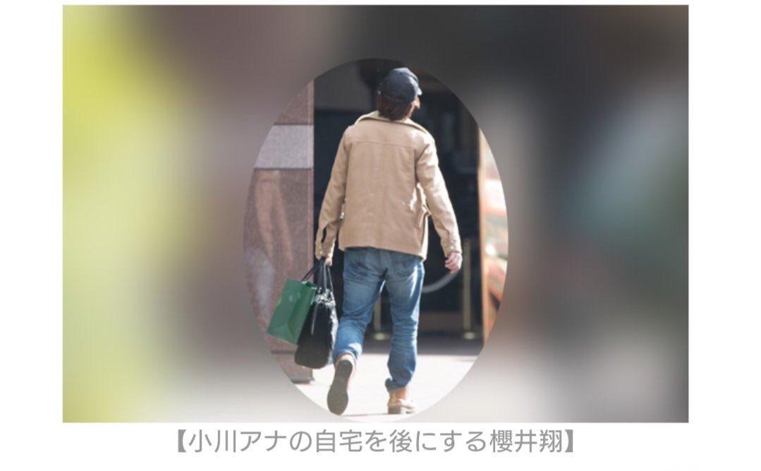 【画像】嵐・櫻井翔がテレ朝・小川アナの自宅から出てきたとされる写真に別人説が浮上!