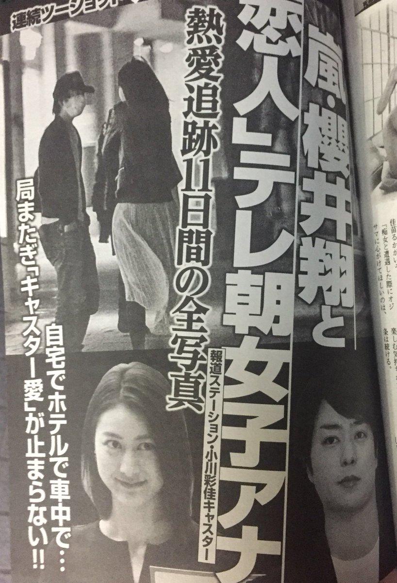 嵐・櫻井翔と2ショットの小川彩佳アナが怖い!「わざと撮らせた?」「裏の顔」と非難殺到!