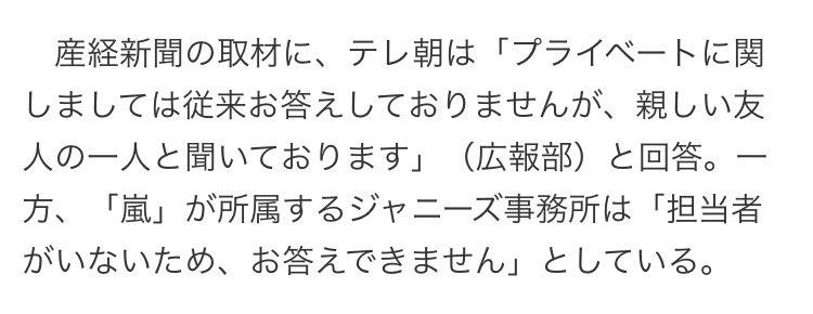 嵐・櫻井翔と小川彩佳アナの破局は時間の問題?ジャニーズ事務所が一転、交際反対に!