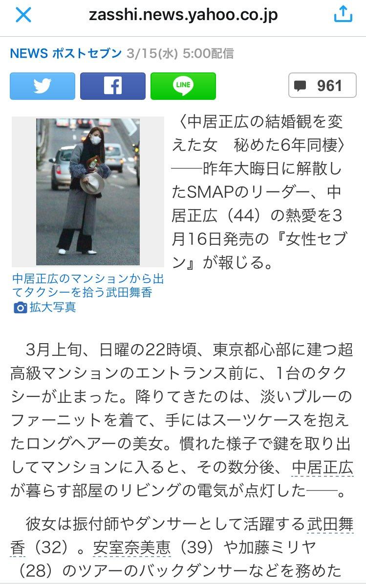 【画像】武田舞香が中居正広と熱愛!?インスタの私服と週刊誌の写真の服装が一致!