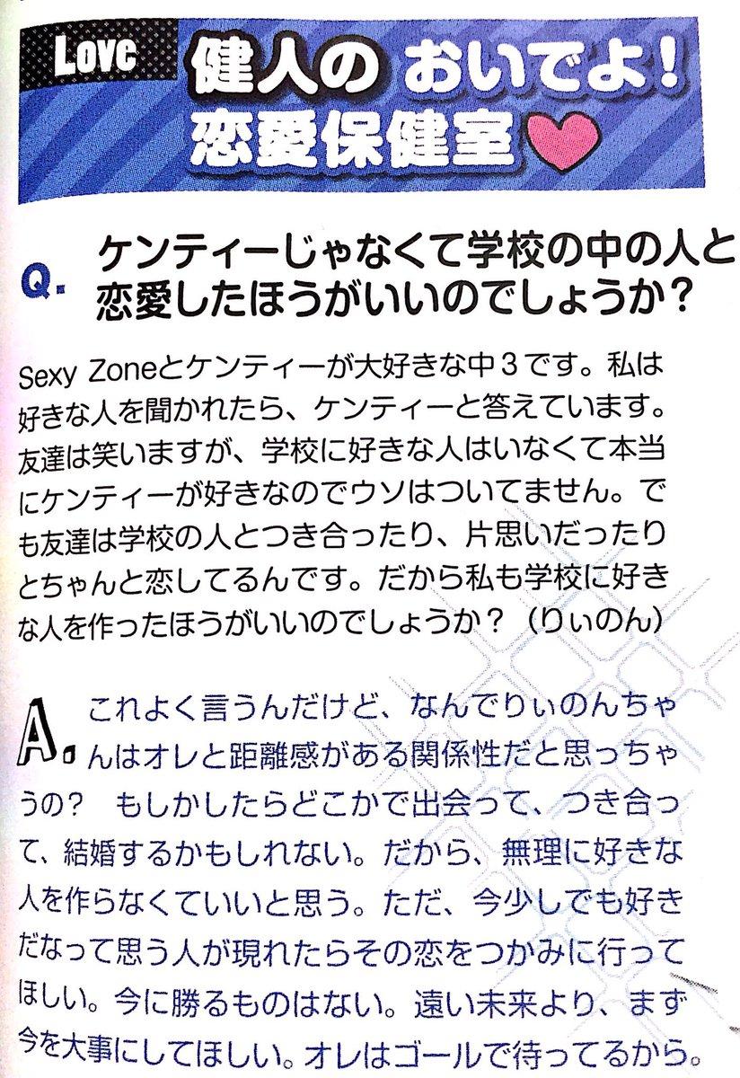 セクゾ・中島健人の恋愛相談の神回答に非ジャニオタ層も脱帽!