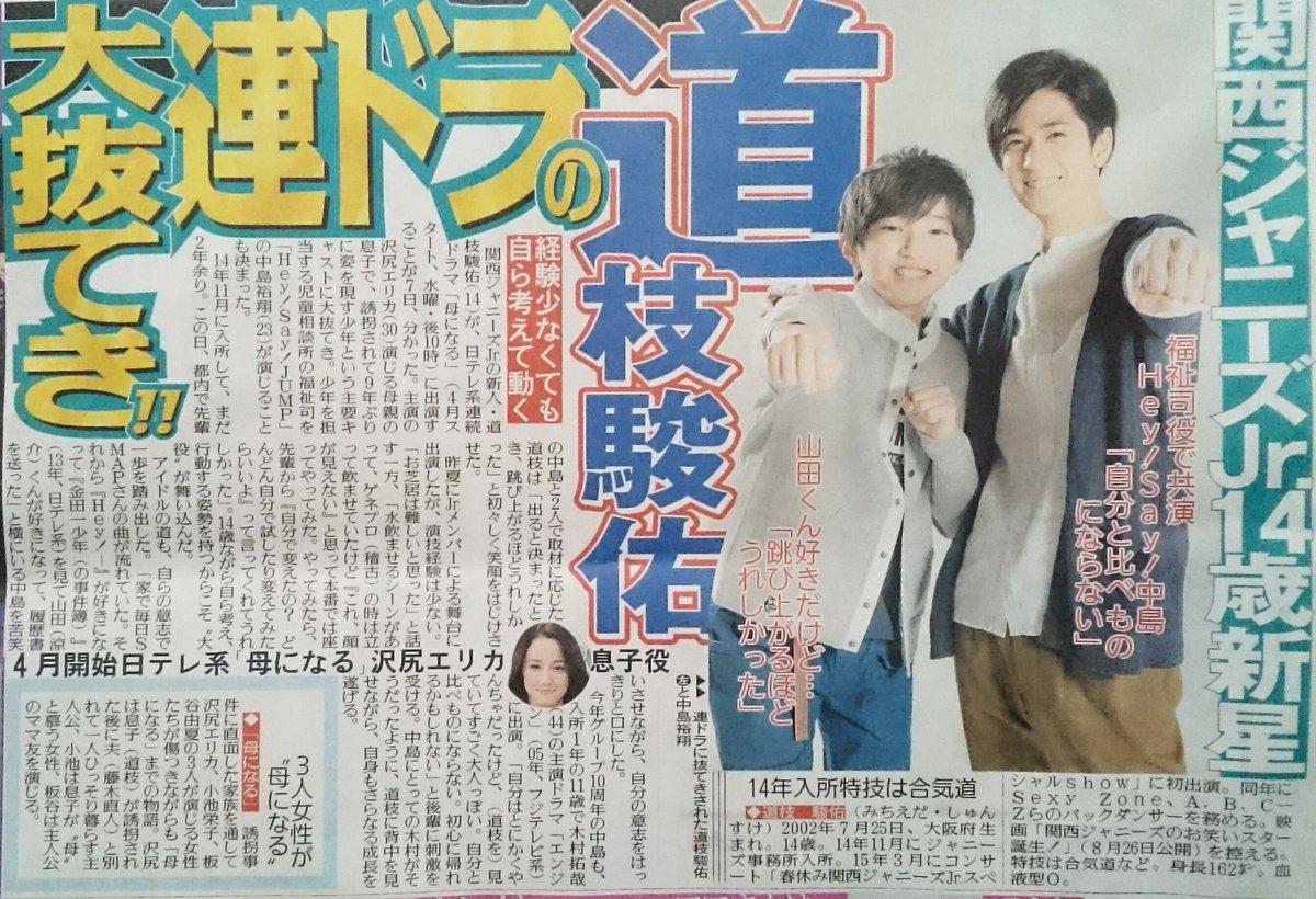 【朗報】関西ジャニーズJr.道枝駿佑(画像あり)、沢尻エリカの息子役に大抜擢され世間に見つかる!