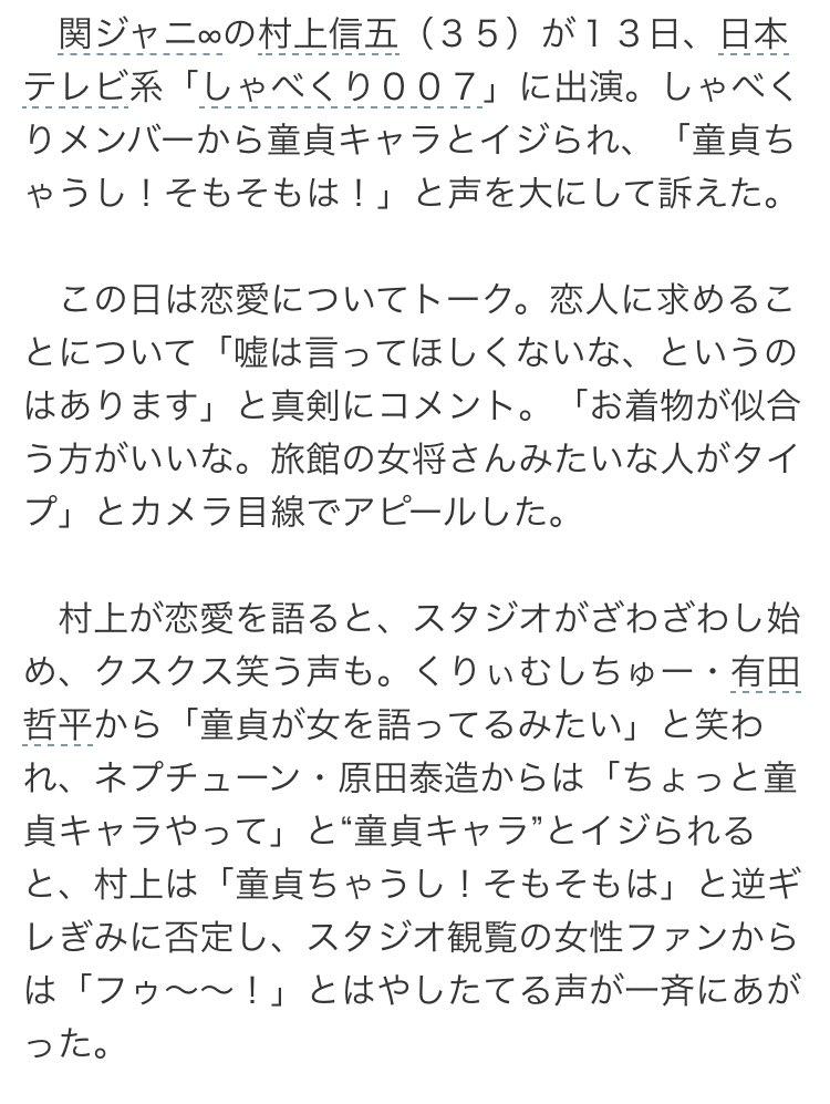 【しゃべくり007】関ジャニ・村上信五を一般視聴者が絶賛!「村上君、神」「単体で面白いからズルい!」