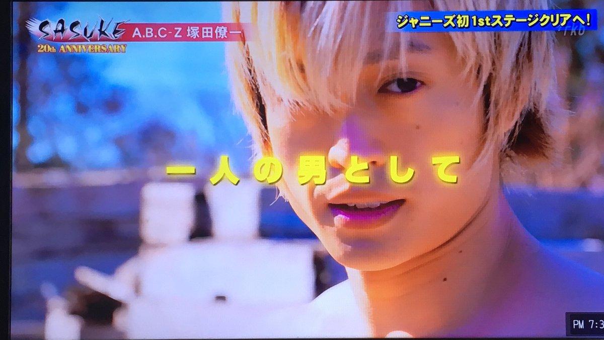 【SASUKE2017】A.B.C-Z塚田僚一がジャニーズ初の1stステージクリアの快挙!【画像】