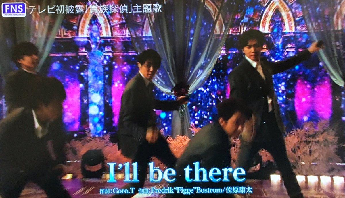【FNSうたの春まつり】嵐の新曲『I'll be there』を「貴族探偵」原作ファンも絶賛!